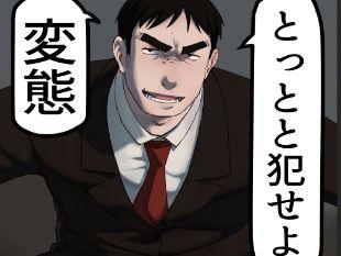 【ゲイコミック】偶然出会った変態リーマンが会社でアナルプレイ開始!
