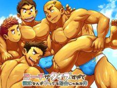 【ゲイコミック】水泳部のコーチがタイプすぎて競泳なんぞやってる場合じゃねえ!