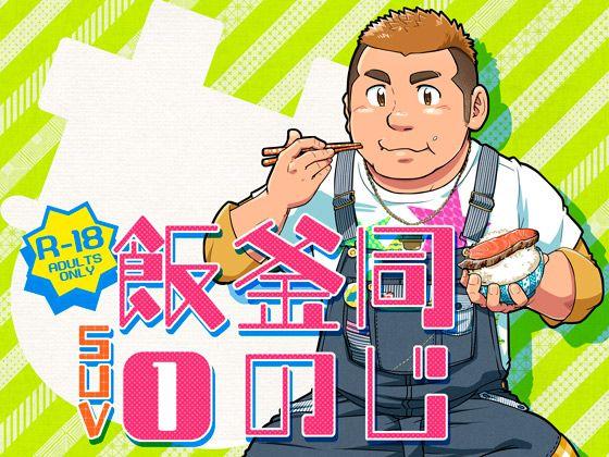 【人気野郎コミック】同じ釜の飯【1】男だけのルームシェアで起こったことは?