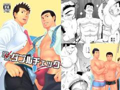 【青年エロコミック】ダブルチェック【野郎フェスタ2018】