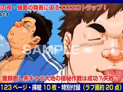 【体育会系エロ小説】柔道部員大地の寝起きドッキリ大作戦!!