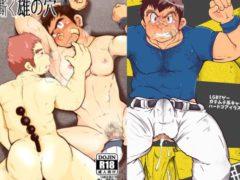 【男子調教コミック】東京の片隅で嘶く雄の穴