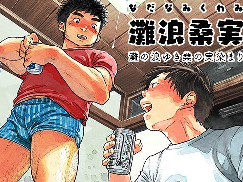 【青年エロコミック】ホモかどうかに揺れ動く青春時代!二人の男子大学生の物語。