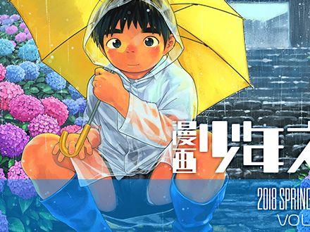 【少年エロコミック】漫画少年ズーム vol.28 新連載「思春期ボーイズライフ」がスタート!