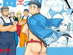 【青年コミック】海の男 新人漁師が先輩漁師たちの性欲を満たすためケツを掘られる!