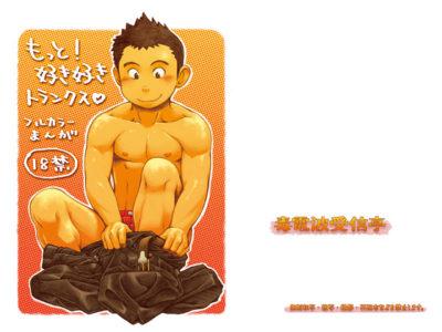 【部活男子コミック】もっと!好き好きトランクス