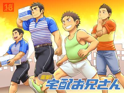 【青年エロコミック】突撃!宅配お兄さん