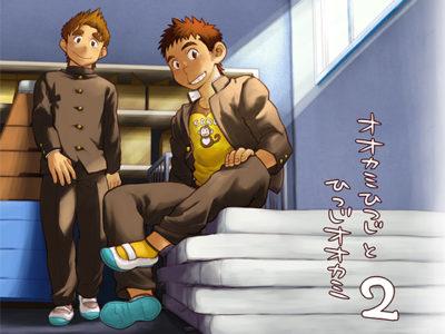 【学ラン男子エロコミック】オオカミひつじとひつじオオカミ2