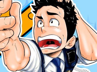 【青年エロコミック】新米警察官が謎の大柄の男にセクハラを受ける話。