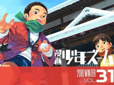 【男子学生ショタコミック】漫画少年ズーム vol.31