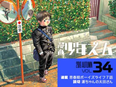 【学ランショタコミック】漫画少年ズーム vol.34