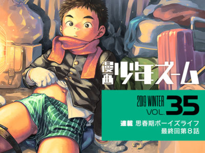 【学生ショタコミック】漫画少年ズーム vol.35