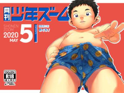 【学ランショタコミック】月刊少年ズーム 2020年5月号
