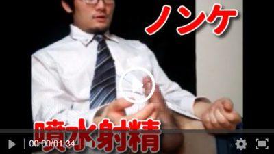 【ノンケ顔出し動画】真面目そうなノンケ眼鏡リーマンのブリーフ変態ズリ射精!