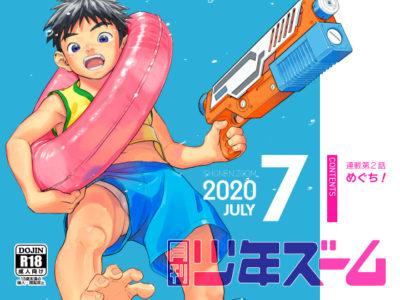【少年ショタコミック】月刊少年ズーム 2020年7月号