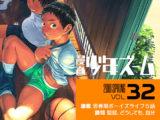 【部活ショタコミック】漫画少年ズーム vol.32